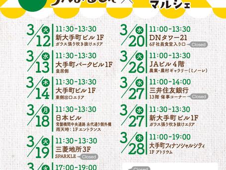 【JAまるしぇ×バスあいのりマルシェ(2019年03月)開催します】