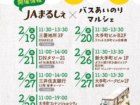 【JAまるしぇ×バスあいのりマルシェ(2019年02月)開催します】