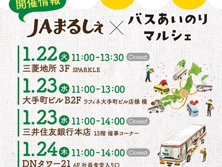 【JAまるしぇ×バスあいのりマルシェ(2019年01月)開催します】