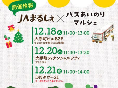 【JAまるしぇ×バスあいのりマルシェ(2018年12月)開催します】