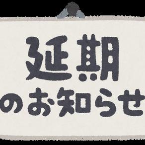 【お詫び】TOKYO酒屋めぐり開催延期について
