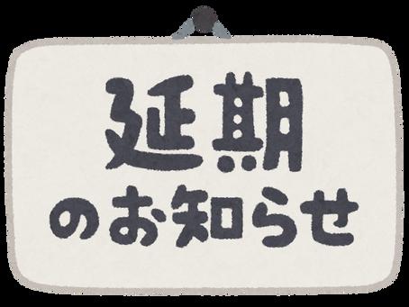 【お詫び】TOKYO酒屋めぐり開催延期について(6/21更新)