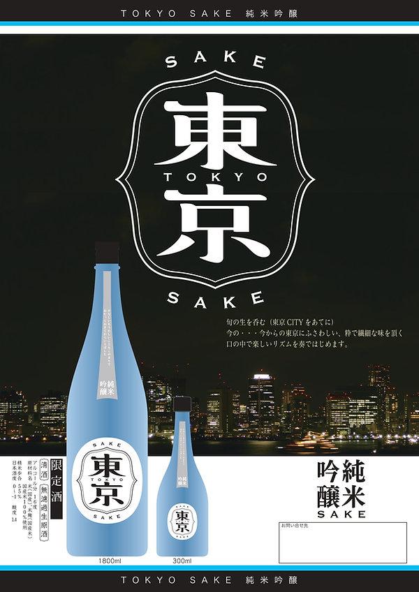 tokyosake_page-0001.jpg