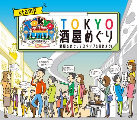 TOKYO酒屋めぐり開催について