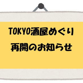 TOKYO酒屋めぐりの再開について(10/1更新)
