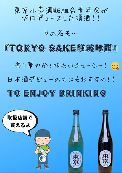 TO ENJOY DRINKING!.png