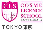 東京校試験対策講座募集スタート