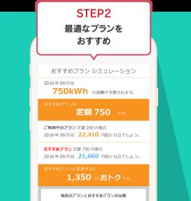 プラン変更のステップ2