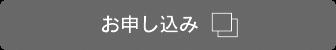 お申し込み_blk.png