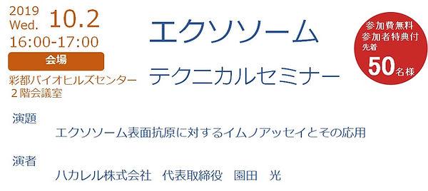 セミナータイトル10_2.jpg