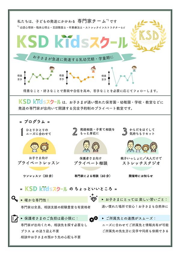 kidsスクール説明_1.png