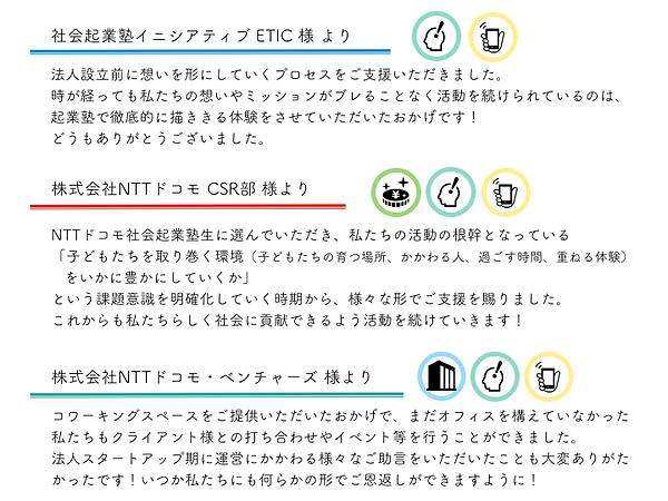 虹の架け橋プロジェクトex3.png