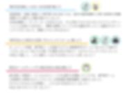 虹の架け橋プロジェクトex4.png