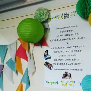 渋谷papamamaマルシェに参加してきました