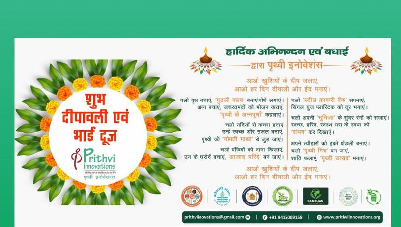26th Oct.2019 Shub Deepawali poster.jpg