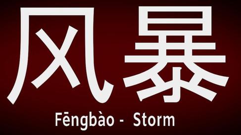 Chinese-mandarin-Hsk6-Flashcards (4).jpg