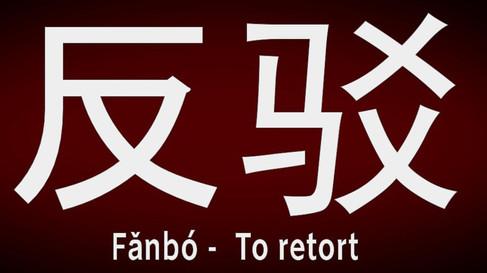 Chinese-mandarin-Hsk6-Flashcards (5).jpg