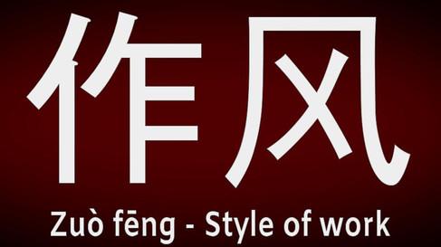 Chinese-mandarin-Hsk6-Flashcards-zuo (3)