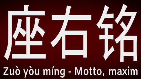 Chinese-mandarin-Hsk6-Flashcards-zuo you ming-motto.jpg