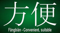 HSK-Level-5-chinese-mandarin-characters-