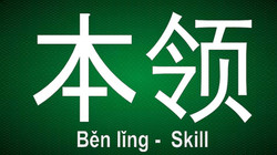 Chinese-mandarin-Hsk5-Flashcards (4)