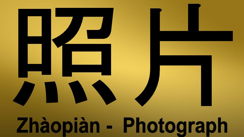 Chinese-mandarin-Hsk1-Flashcards-zhaopian-photograph