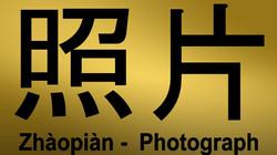 Chinese-mandarin-Hsk1-Flashcards-zhaopian-photograph