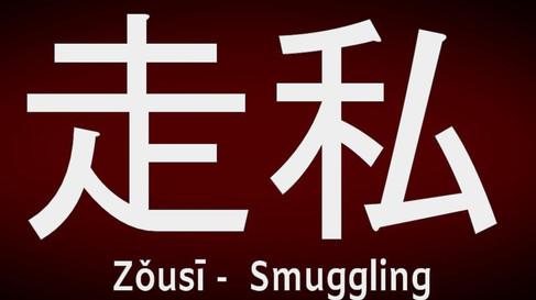 Chinese-mandarin-Hsk6-Flashcards-zuo (8)