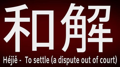 Chinese-mandarin-Hsk6-Flashcards (12).jp