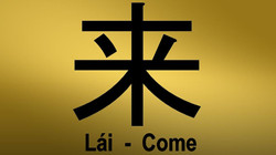 Chinese-mandarin-Hsk1-Flashcards-Lai-come