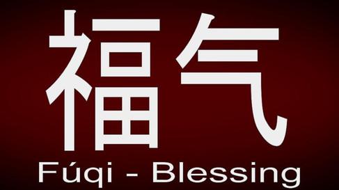 Fuqi-blessing-hsk-level-6-chinese-mandarin