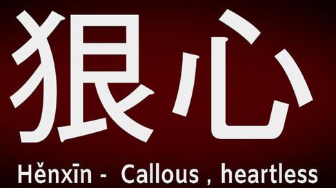 Chinese-mandarin-Hsk6-Flashcards (15).jp