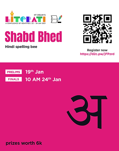 shabd bhej updated.png