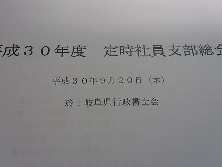 平成30年度コスモスぎふ定時社員総会が開かれました。
