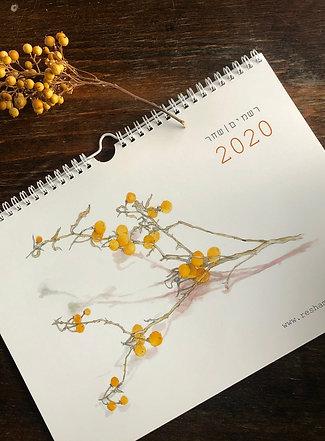 לוח שנה בוטני 2020