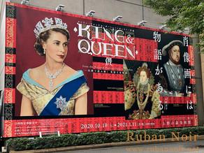 「KING & QUEEN展」に行ってきました