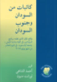 Women Writers book cover Arabic.jpg