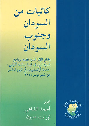 Women Writers book cover Arabic.jpg