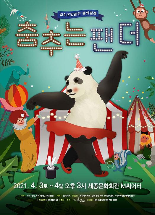 [포스터] 춤추는 팬더_저용량.jpg