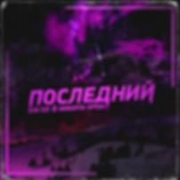 Oblozhka_posledniy_Bez_logo-min.png