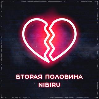 NIBIRU - Вторая половина