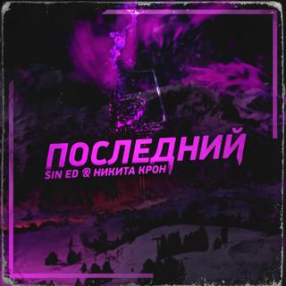 Никита Крон, Sin Ed - Последний