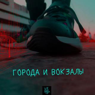 GORODA_I_VOKZALY.jpg