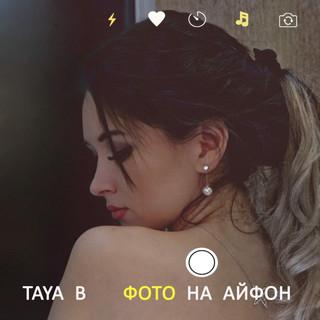 Taya B - Фото на айфон