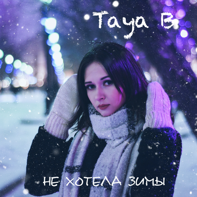 Taya B - Не хотела зимы