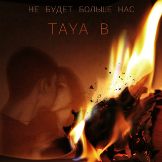 Taya B - Не будет больше нас