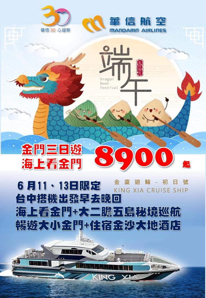 2021【翱遊台灣】端午佳節海上看金門.PNG