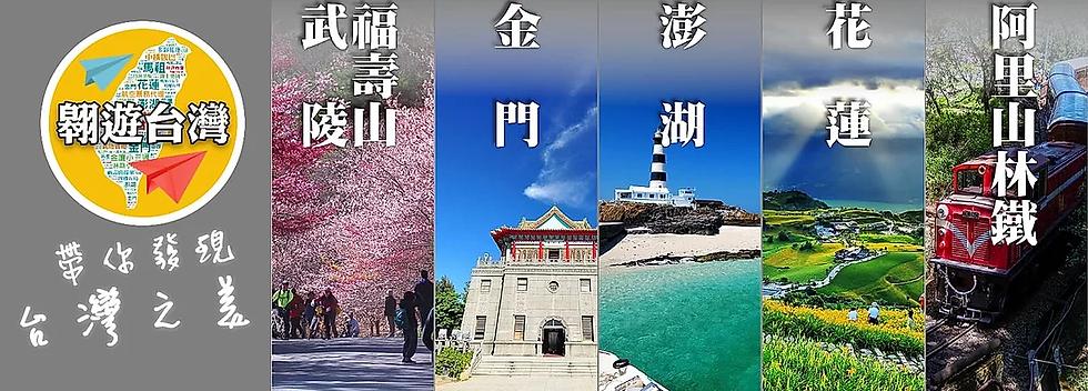 翱遊台灣-TOP2.webp