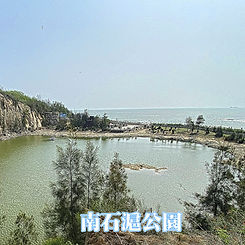 難石滬公園.jpg