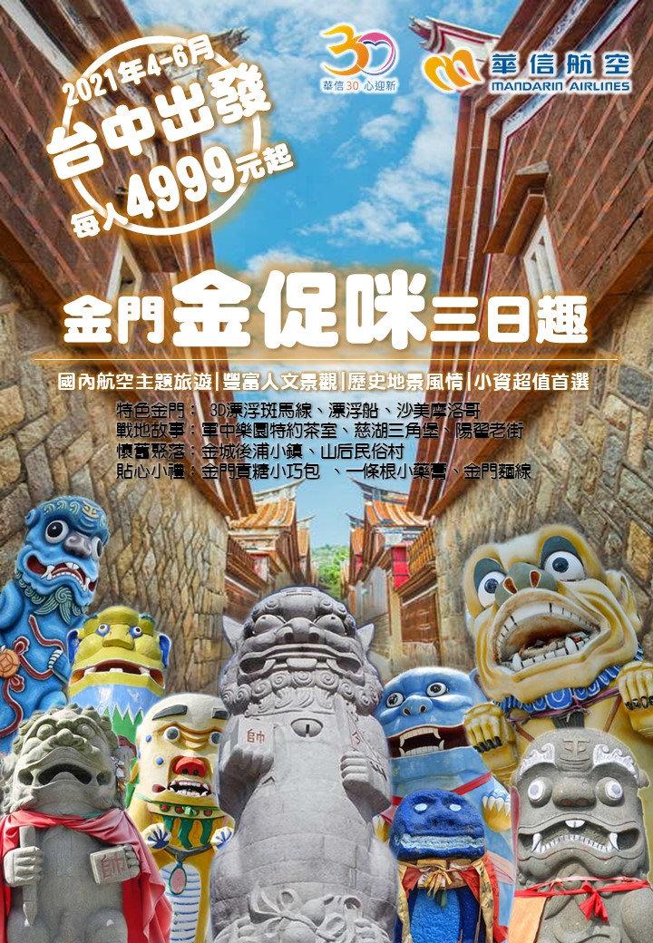 金促咪三日趣(4-6月).jpg